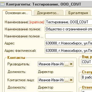 """Карточка контрагента в ЛИМС """"Н-лаб"""""""